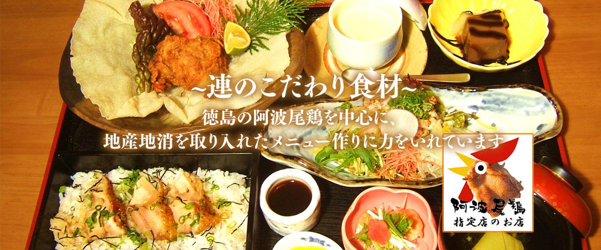 徳島県藍住町の創作居酒屋